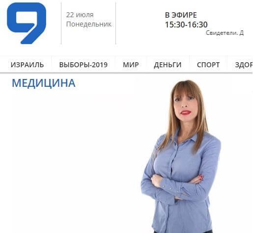 טלי אנגור | ערוץ החדשות 9tv.co.il | (בשפה הרוסית)