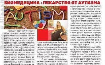 כתבה ברוסית