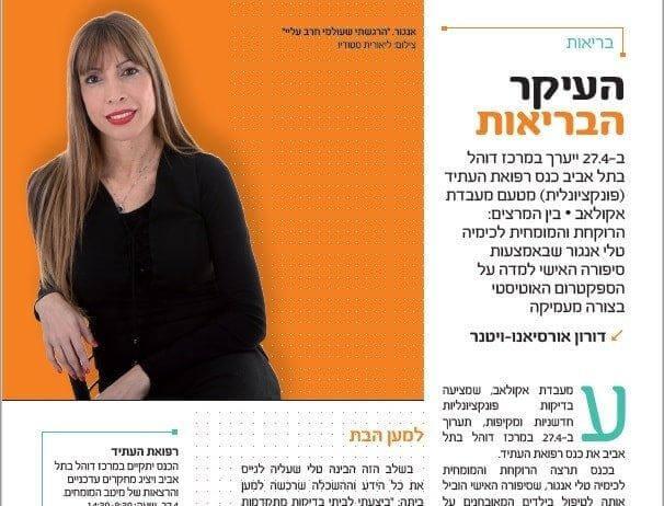 C.A.T Center | Good Life Magazine (Hebrew)