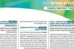 C.A.T | 'Discussing Autism Conference' (Hebrew)