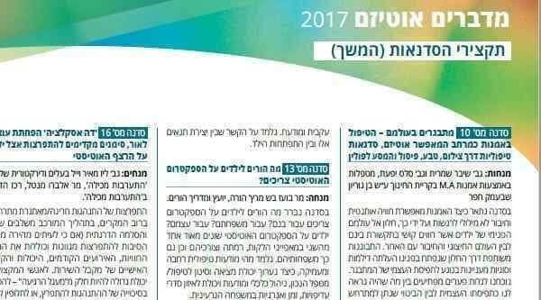C.A.T Center | 'Discussing Autism Conference' (Hebrew)
