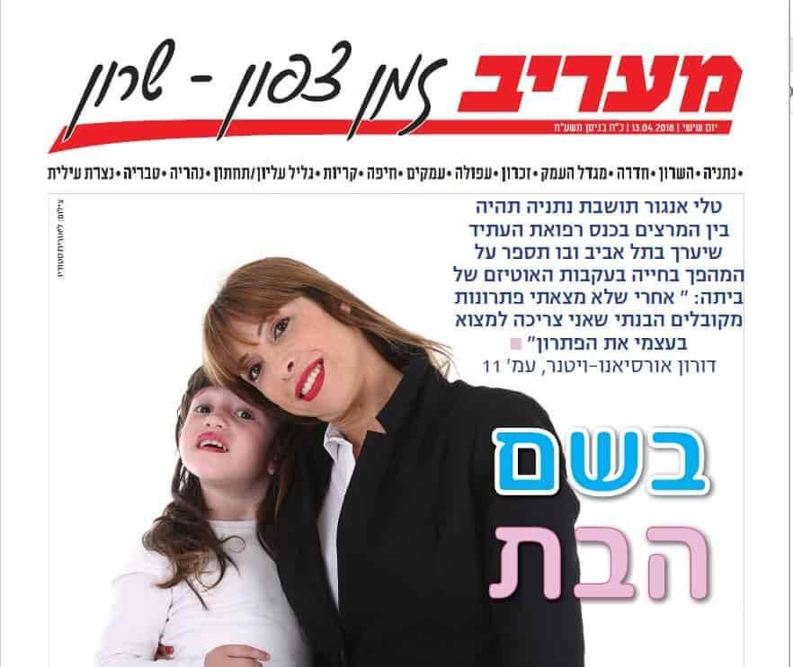 "C.A.T Center | ""Maariv North Time (Hebrew)"