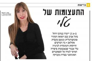 C.A.T Center | Health Magazine (Hebrew)
