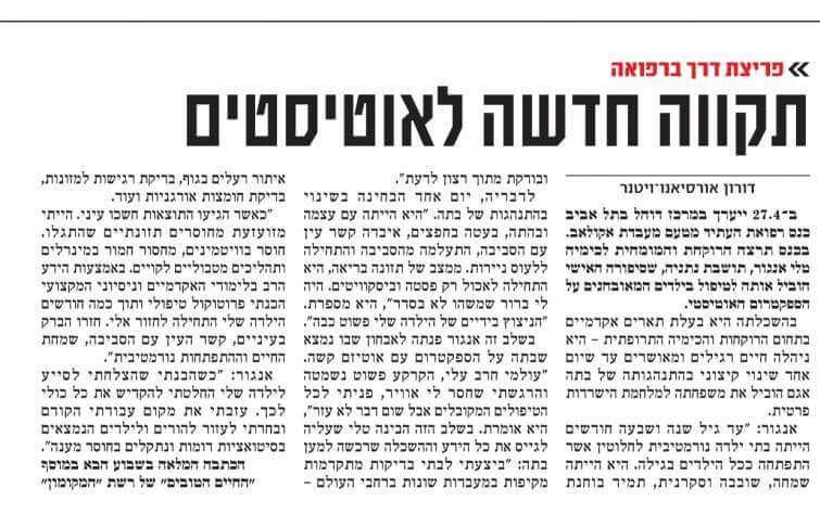C.A.T Center | Maariv (Hebrew)