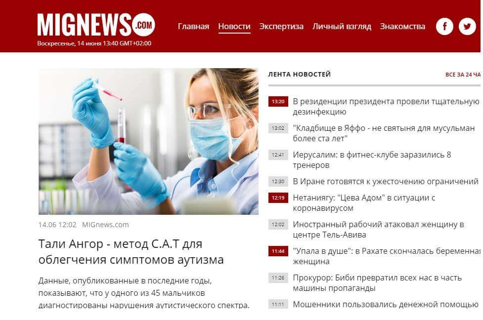 מרכז C.A.T | אתר mignews.com (בשפה הרוסית)